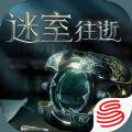 迷室往逝官网国际版 v1.1.2