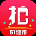 51速拍团购app安卓版下载 v1.5.0