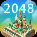 2048世界建造