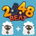 掌游天下2048节奏安卓版下载(2048 Beat) v1.0.3.27