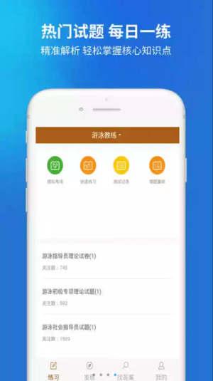 教练资格题库app图1