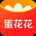 蛋花花借款ios苹果版app官方最新手机软件下载地址 v2.2.0