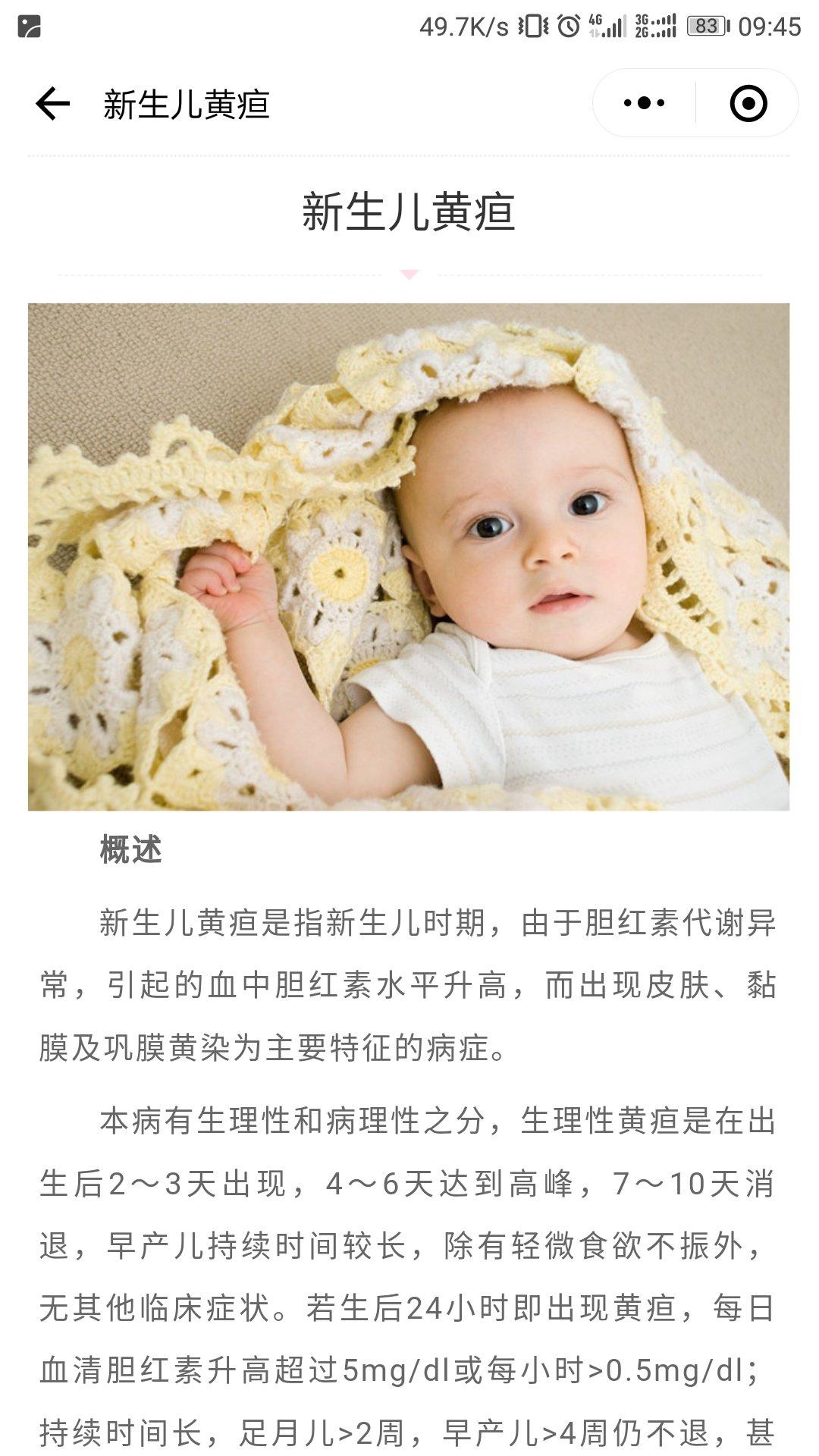 婴幼儿健康指南小程序截图