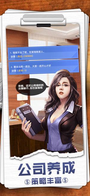 金牌投资人游戏安卓最新版图1:
