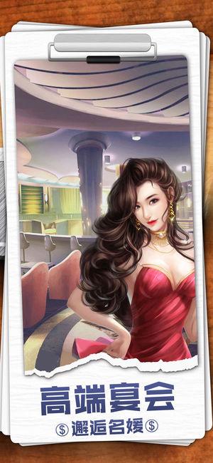 金牌投资人游戏安卓最新版图片2