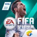 FIFA足球世界游戏腾讯测试版 v19.1.01