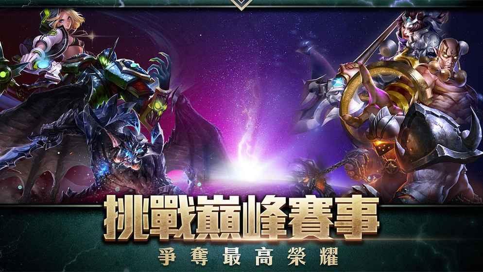 台湾传奇对决手游官网ios版(Strike of Kings)图4: