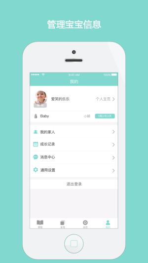 BM早教app下载手机版图片2