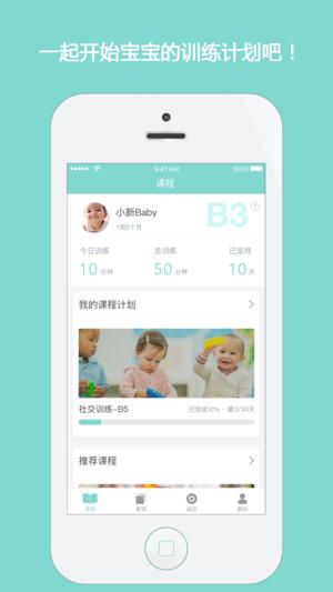 BM早教app下载手机版图3: