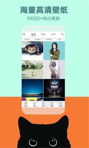 美伦壁纸大全app图3