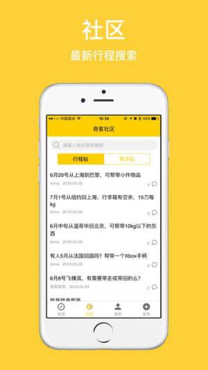 奇客社区app图3