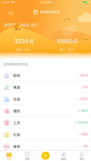 招财记账app图1