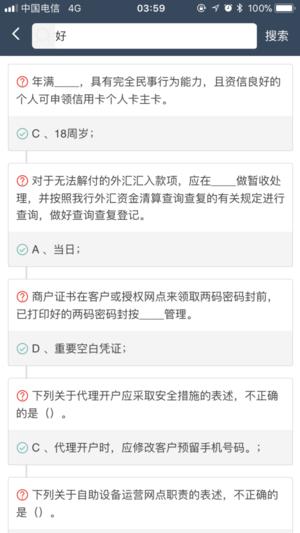 考神通app官方版下载图片2