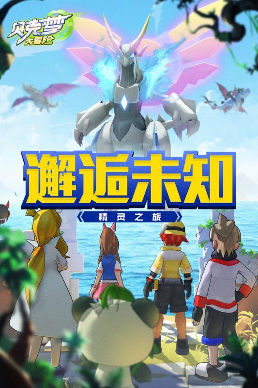 贝克梦大冒险游戏官方网站下载图5: