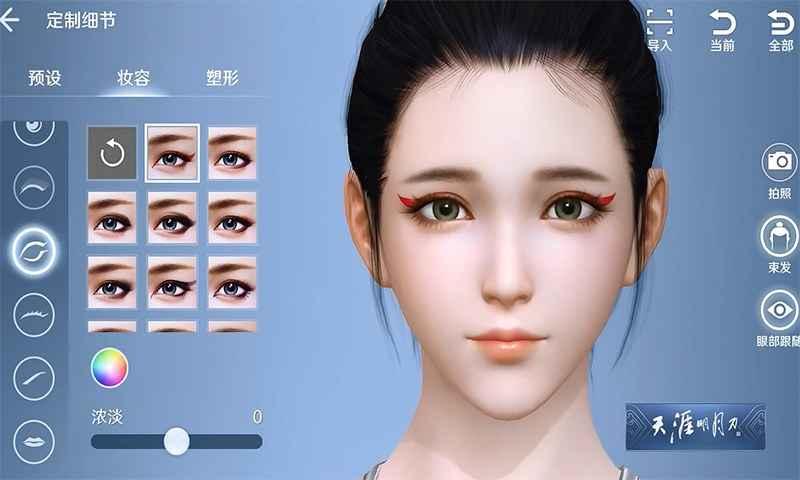 腾讯天涯明月刀官网手游IOS版图3: