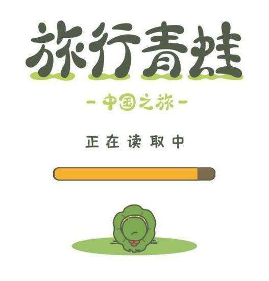 阿里旅行青蛙今日开测 你的中国版蛙儿子已上线![多图]
