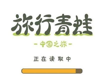 旅行青蛙中国之旅攻略大全 所有明信片收集总汇[多图]