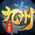 九州青云志游戏安卓测试版 v1.0.13