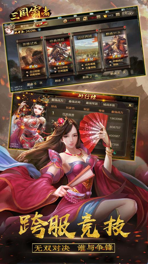 三国霸者手游官网最新版图1: