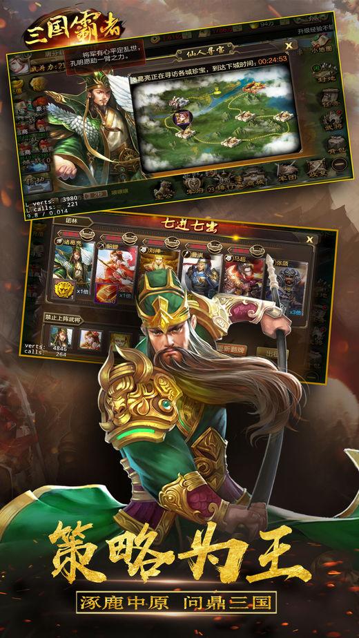 三国霸者手游官网最新版图片2