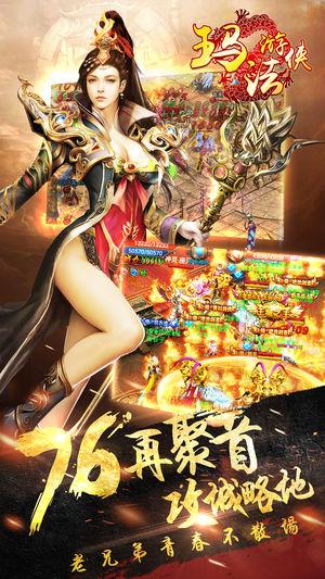 玛法游侠手游官网iOS版下载安装图1: