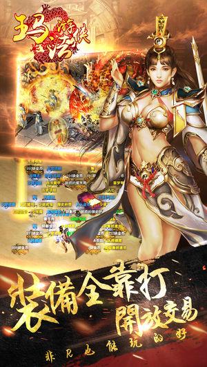 玛法游侠手游官网iOS版下载安装图3: