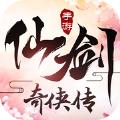 仙剑奇侠传手游版游戏官方网站最新版 v6.1