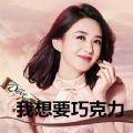 赵丽颖六一要礼物表情包图片全套分享 v1.0