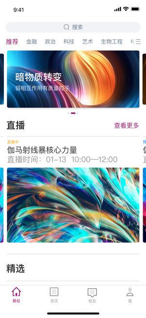 南开慕校app下载手机版图1: