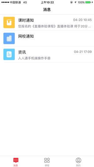 人人通网校app下载手机版图2: