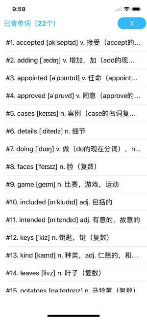 快学单词3k app图3
