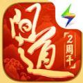 问道手游周年版官网最新版本 v2.021.0509