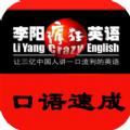 疯狂英语之口语速成手机版app下载 v1.0