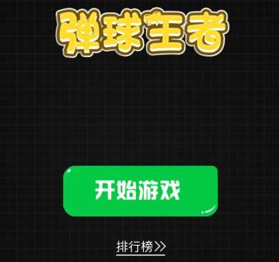 弹球王者绿色是什么 道具作用汇总介绍[多图]