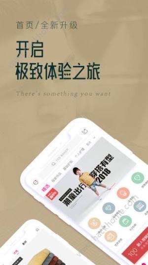 精选速购苹果app图3