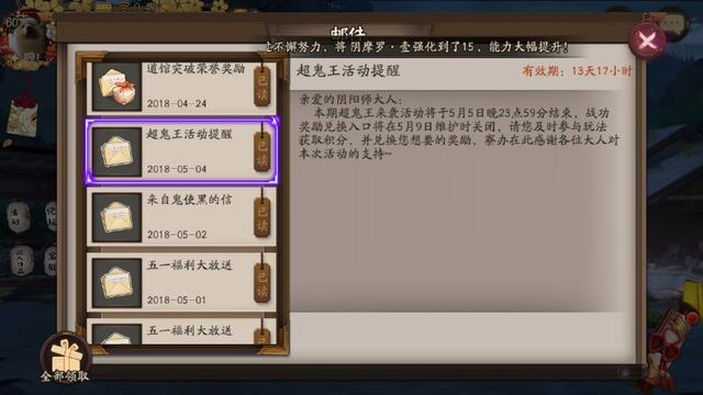 阴阳师超鬼王战功兑换奖励 活动入口5月9日维护后关闭[多图]