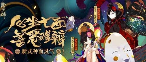 阴阳师5月9日更新公告 新式神面灵气来袭[多图]