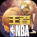 王者NBA下载uc九游版 v1.6.0