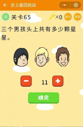 微信史上最囧挑战第65关答案 三个男孩头上共有多少颗星星[多图]