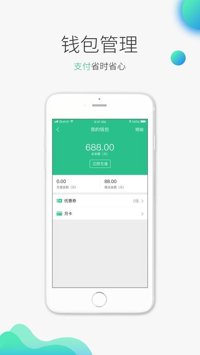 贺州停车app下载图1:
