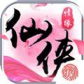 仙侠大道争锋手游官方网站最新版 v1.0