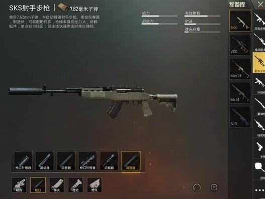刺激战场SLR配件搭配什么好 SLR步枪配件搭配推荐[多图]