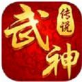 武神传说BT公益服变态版 v1.0.4