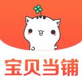宝贝当铺贷款官方app下载手机版 v1.0.0