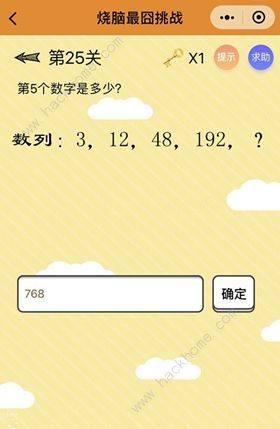 烧脑最囧挑战第25关答案攻略 第五个数字是多少图片1