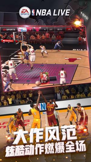 NBA Live 19官网图1