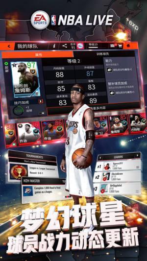NBA Live 19官网图3