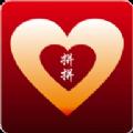 拼拼团购app手机版下载 v1.0