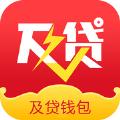 及贷钱包官方app手机版 v1.0