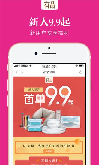 小米有品商城官方版app下载图2: